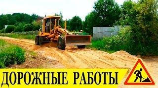 Отсыпка временных дачных подъездных дорог. Строительство подготовка обслуживание и ремонт