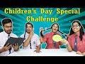 CHILDREN'S DAY SPECIAL CHALLENGE | HAPPY CHILDREN'S DAY