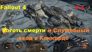 Прохождение Fallout 4 на PC Коготь смерти и Служебный вход в Конкорде 4
