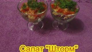 Салат Шторм вкусные праздничные салаты на день рождения