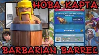 Clash Royale #76 НОВА КАРТА! Barbarian Barrel