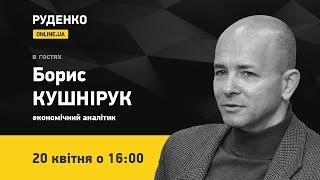 Руденко. ONLINE.UA. Гость - Борис Кушнирук