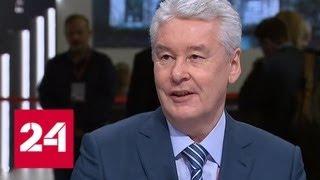 Сергей Собянин: Россию признали надежным партнером - Россия 24