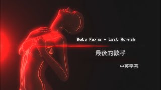 英繁中字 Bebe Rexha - Last Hurrah🎶 Video