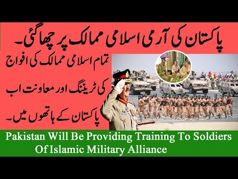 Pakistan Will Be Providing Training To Soldiers Of Islamic Military Alliance