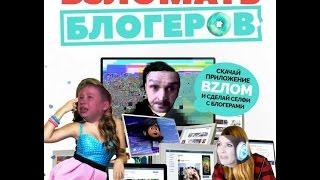 ВЗЛОМАТЬ БЛОГЕРОВ | РУССКИЙ ТРЕЙЛЕР