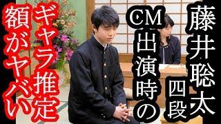 藤井聡太のCM出演はあるのか?? 推定のギャラは、いったいいくらなのか??...