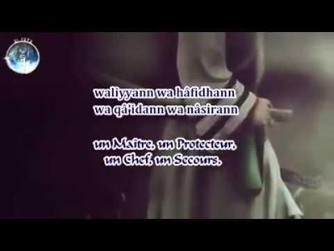 دعاء الفرج مترجم للغه الفرنسيه Youtube
