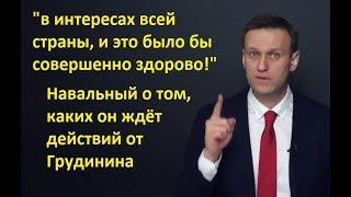 Навальный поддержит Грудинина если тот...