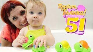 Привет, Бьянка - Играем в ванной с черепашками.
