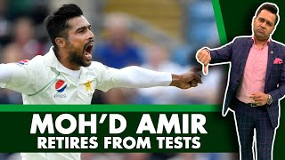 Mohammad AMIR QUITS TEST Cricket   #AakashVani