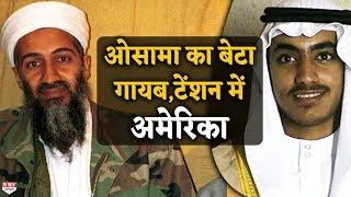Laden का बेटा लापता, Tension में आए America का बड़ा ऐलान