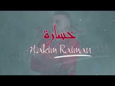 Hakim Raiman - khssara (New Single 2016) - Official Lyrics Video
