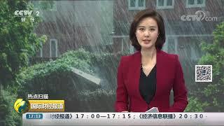 [国际财经报道]热点扫描 黑龙江:暴雨致讷河嫩江两地数十万亩农田受灾  CCTV财经