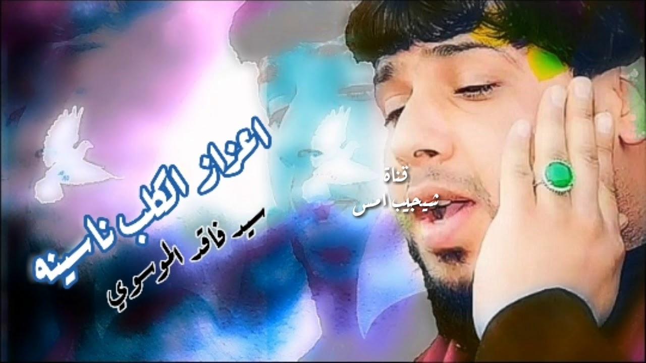 اعزاز الكلب ناسينه 💔 احلا طور وصوت راح تسمعه :: ارشيف سيد فاقد الموسوي