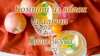 Компот из яблок и алычи - видео-рецепт - Дело Вкуса