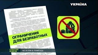 Новые правила начисления субсидий продолжают будоражить украинцев