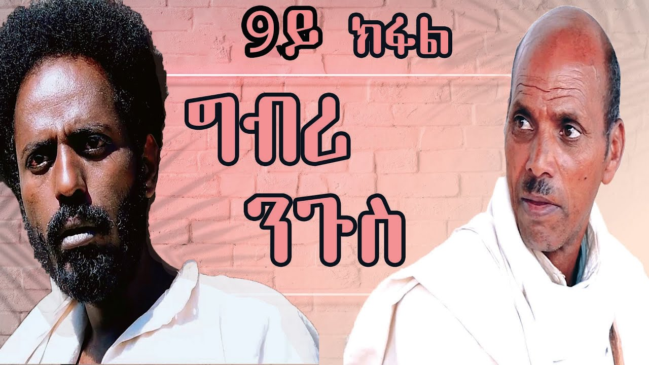 Download RED SEA - ግብሪ ንጉስ ታሽዓይ  ክፋል    Gbri Ngus Episode 09