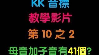 最短時間內學會KK音標 02 thumbnail