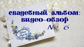Скрапбукинг. Синий свадебный альбом № 2. - Blue wedding album.