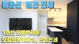 [서울 신축 전세]보증보험100%가입, 안심전세~ 1호…