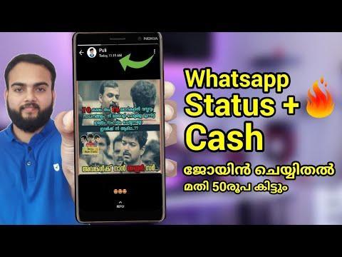 Whatsapp Status + Cash l ജോയിൻ ചെയ്യുമ്പോൾ തന്നെ 50രൂപ കിട്ടും l ഇതുപോലെ വേറെ ഒരണ്ണം ഇല്ല