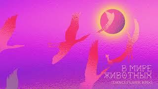 В Мире животных (dancefloor remix)