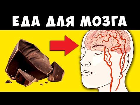 11 лучших Продуктов для Мозга и Памяти! Мозг будет работать на 100%