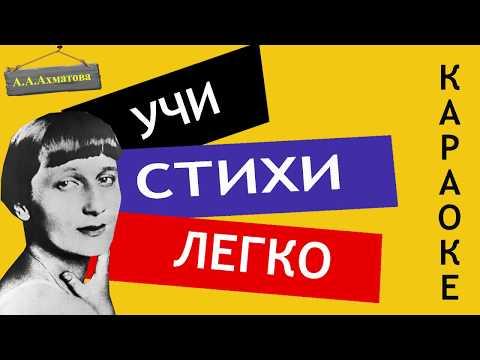 "А.А. Ахматова "" Мужество "" | Учи стихи легко | Караоке | Аудио Стихи Слушать Онлайн"