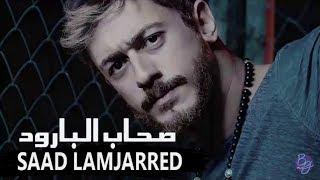صحاب البارود سعد لمجرد /Saadlamjarred shab el baroud