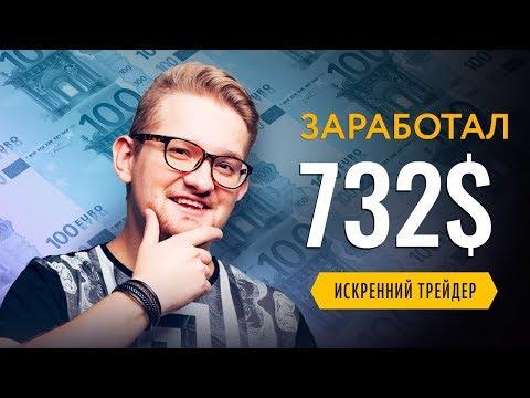 ЗАРАБОТАЛ 732$ за час с помощью ТРЕЙДИНГА  Начало ТОРГОВОЙ недели на BINOMO   Искренний Трейдер