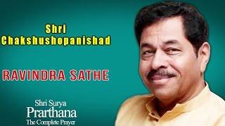 shri chakshushopanishad ravindra sathe prarthana shri surya