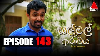 සල් මල් ආරාමය | Sal Mal Aramaya | Episode 143 | Sirasa TV Thumbnail