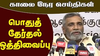 Today Jaffna News | Sri lanka news 20-03-2020