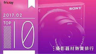 二月份攝影器材熱賣排行TOP10| friDay購物