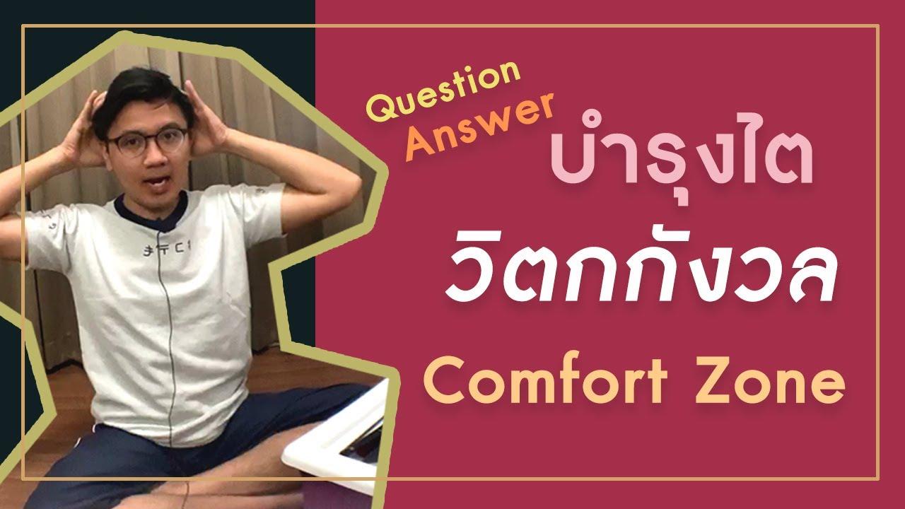 บำรุงไต | ลดวิตกกังวล | Comfort Zone - หมอนัท ตอบคำถาม