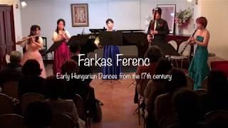 【木管五重奏】ファルカシュ / 17世紀の古いハンガリーの舞曲集