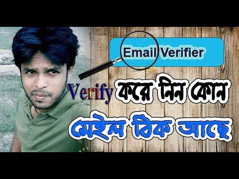 Email Verifier - Check any email address Valid And Invalid Bangla | Boishakhi Outsourcing Bogra