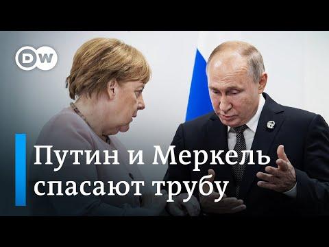 Северный поток 2 пошел ко дну, но Путин и Меркель не дают США его потопить. DW Новости (13.01.2020)