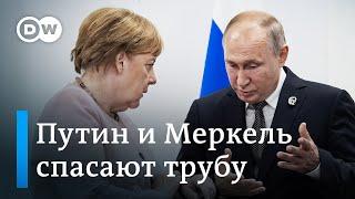 Северный поток 2 пошел ко дну но Путин и Меркель не дают США его потопить. DW Новости 13.01.2020