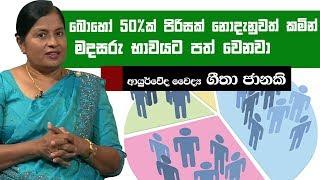 බොහෝ 50%ක් පිරිසක් නොදැනුවත් කමින්  මදසරු භාවයට පත් වෙනවා | Piyum Vila | 11-06-2019 | Siyatha TV Thumbnail