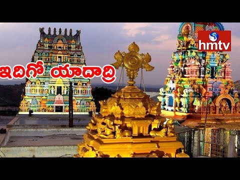 HMTV Special Focus On Yadagirigutta Temple Development | HMTV
