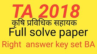 Technical assistant Agriculture solve paper 2018