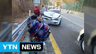 양양 44번 국도서 승용차·오토바이 충돌...1명 사망 / YTN
