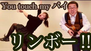 【完コピ】リンボーダンス全力で踊ってみた。【パーマ大佐コラボ】