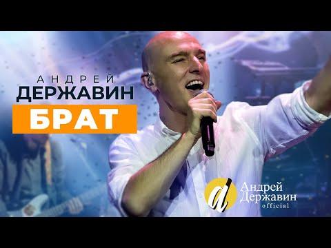Смотреть клип Андрей Державин - Брат