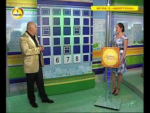 Первый тираж лотереи