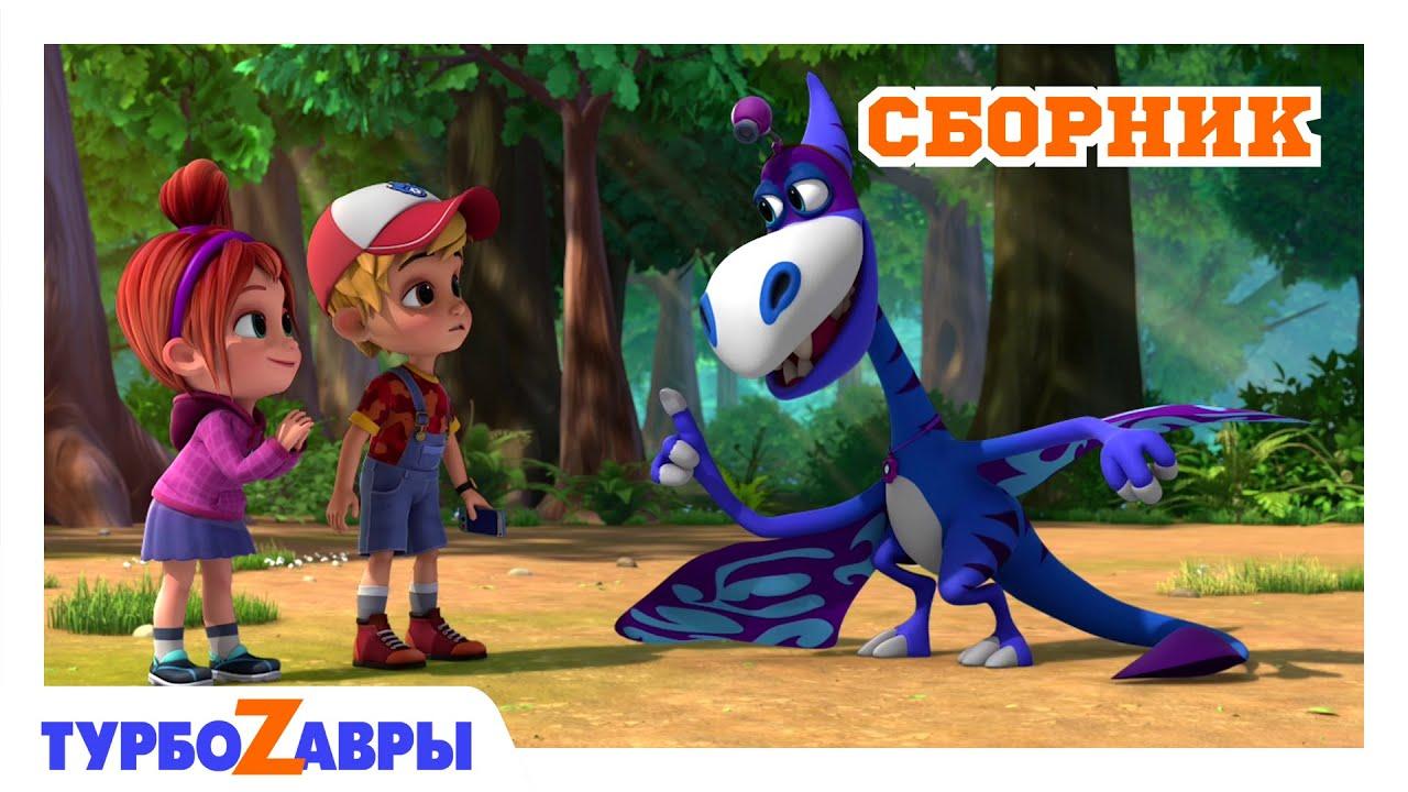 Турбозавры ? | Охотники за приключениями ? | Сборник ❤️ | Мультфильм для детей | Мультики