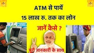 ATM से 15 लाख रु. तक का पर्सनल लोन कैसे पायें  | How To Get a Personal Loan Upto Rs 15 Lakh From ATM