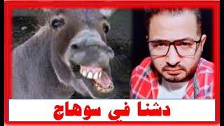 متولي سعيد  كل اهل الصعيد سامحوني حتي اهل دشنا سوهاج ههههه